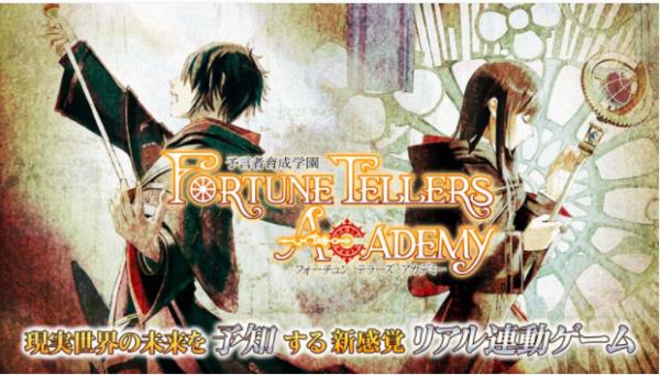 予言者育成学園 Fortune Tellers Academyの参考画像