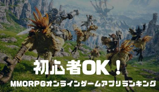初心者OK!オートプレイできるおすすめMMORPG20選