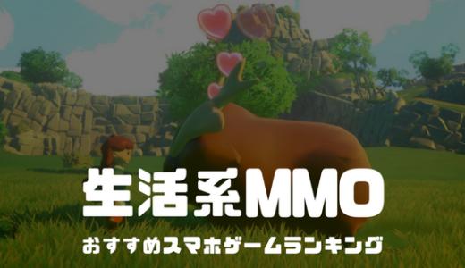 【生活系MMORPG】スマホゲームアプリ18選(ほのぼの・かわいい)