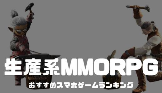 生産系がメインのMMORPGスマホアプリ22選(生産職一覧あり)