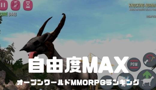 【自由度が高い】オープンワールド系MMOスマホアプリ20選