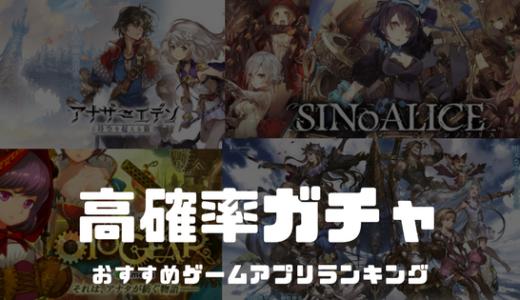【ガチャなしor引き放題】MMORPGスマホアプリ20選