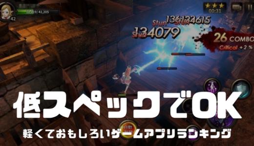 【軽いMMORPG】低スペックスマホでもできるゲームアプリ20選