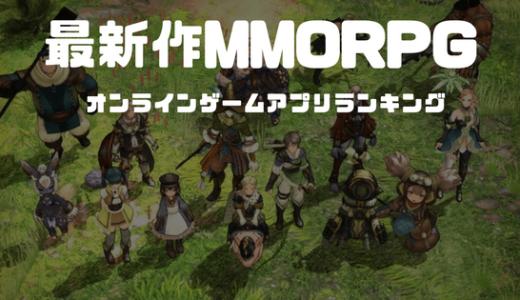 【おすすめMMORPG】人気のスマホアプリランキング